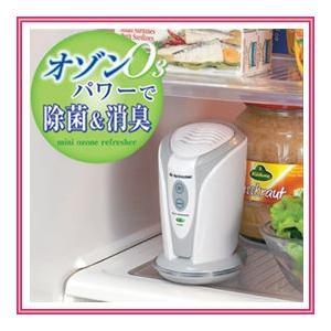 ミニオゾンリフレッシャー AY-8338 オゾンパワーで除菌&消臭 冷蔵庫や靴箱などの脱臭に|nadeshico