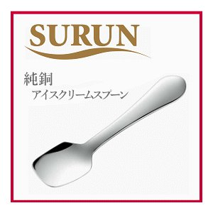 話題のアイス専用スプーン!SURUN 純銅アイスクリームスプーン シルバー SRN-11S アイスがすくいやすいスプーン nadeshico