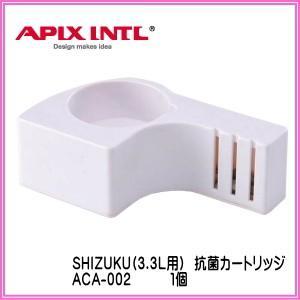 アピックス 超音波加湿器 SHIZUKU (3.3L) 抗菌カートリッジ(1個) ACA-002 APIX 送料無料