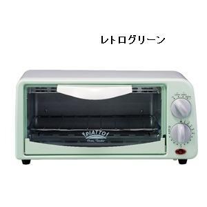 オーブントースター ATS-006 GR レトログリーン|nadeshico