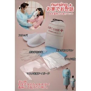 1組セット nursing+  お家でお世話 (自宅看病のお助けキット) 急な避難所生活の感染予防にも使用できます。|nadeshico