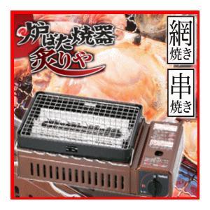 ★イワタニ カセットガス炉ばた焼き器 炙り家 CB-ABR-1 nadeshico