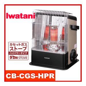 """イワタニ カセットガスストーブ ハイパワータイプ""""デカ暖""""CB-CGS-HPR  電池も電源も不要!燃料はカセットガス!"""