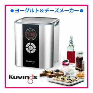 クビンス ヨーグルト&チーズメーカー KGY-...の関連商品5