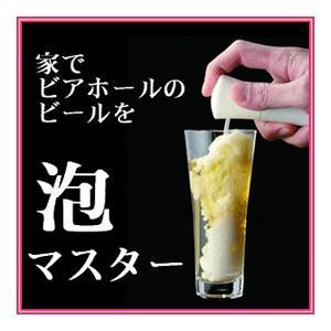 ビールの泡付け器 泡マスター(ホワイト) クリーミーなビールの泡を作る nadeshico