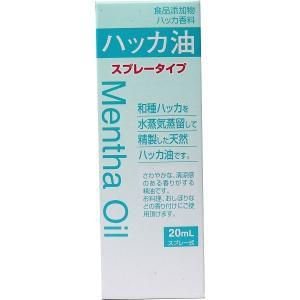 大洋製薬 食品添加物 ハッカ油 20ml スプレータイプ|nadeshico
