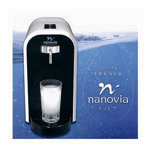■コンパクト水素水浄水器■NANOVIA ナノビア■KHS100 早い!簡単!美味しい! 柏崎ユーエステック 水素水サーバー 家庭用水素水|nadeshico