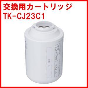 Panasonic 交換用カートリッジ TK-CJ23C1|nadeshico