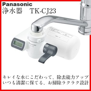 Panasonic 浄水器 TK-CJ23 TK-CJ23-H|nadeshico