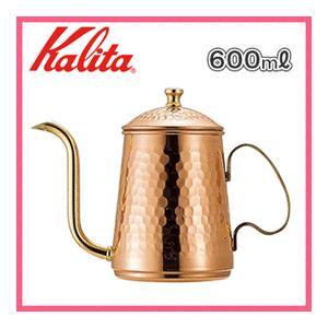 ■特別セール■Kalita カリタ 銅ポット600 ハンド ドリップポット 600ml 注ぎ口が細い...