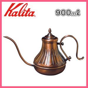 味わいをひときわ深めるカリタの銅製品。  銅ポット900 900ml ■化粧箱(mm):305×13...