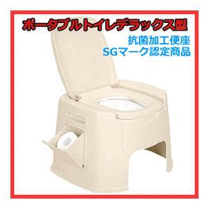 トンボ ポータブルトイレデラックス型 室内・介護用 |nadeshico