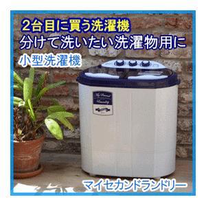 マイセカンドランドリー TOM-05 シービージャパン 二槽式洗濯機 簡易洗濯機 小型洗濯機 nadeshico