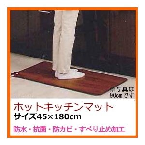 【納期12月上旬頃】ホットキッチンマット 180cm SB-KM180(N)/SB-KM180(D)/ナチュラルブラウン/ダークブラウン|nadeshico