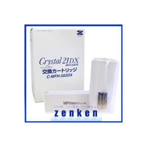 C-MFH-502DX クリスタル21DX用カートリッジ|nadeshico