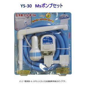 ミスポンプセット 洗濯ポンプセット バスポンプ YS-30 電源器ひっかえk3.4メートル・ホース付き nadeshico