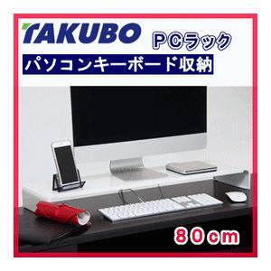 タクボ PCラック 80cm ホワイト パソコンキーボード収納 PCR-80WM 液晶ディスプレイ台 nadeshico