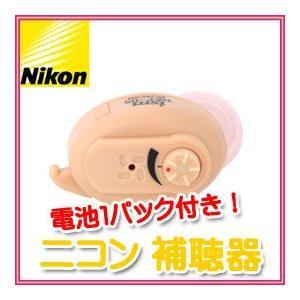 《非課税商品》ニコン 軽度難聴用 耳あな形補聴器 NEF-05 ニコンイヤファッション 両耳用・左右兼用タイプ 空気電池PR-41/1パック付|nadeshico