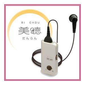 《非課税商品》シナノケンシ ポケット型補聴器 美聴だんらん PH-200 やさしい かるい ききやすい 中等度までの難聴者用|nadeshico