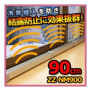 マルチヒーター 90cmタイプ ZZ-NM900 90cmタイプ 冷気・結露防止に! 結露防止ヒーター/補助暖房/暖房器具/冷気防止/結露対策|nadeshico