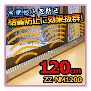 マルチヒーター 120cmタイプ ZZ-NM1200 冷気・結露防止に! 結露防止ヒーター/補助暖房/暖房器具/冷気防止/結露対策 セール|nadeshico