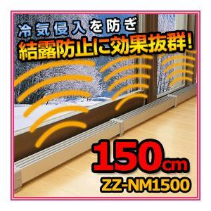 マルチヒーター 150cmタイプ ZZ-NM1500 冷気・結露防止に! 結露防止ヒーター/補助暖房/暖房器具/冷気防止/冷気対策|nadeshico