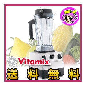 Vita-Mix TNC5200 ホールフードマシーン ホワイト バイタミックス正規代理店  nadeshico