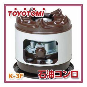 ■送料無料■ トヨトミ TOYOTOMI 石油コンロ K-3F ストーブ 暖房器具|nadeshico