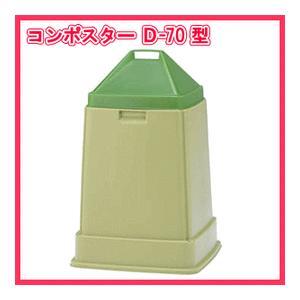 コンポスター生ゴミ処理容器 D-70型 家庭用生ゴミ処理機/ゴミ処理容器/堆肥/ごみ箱/ゴミ箱/肥料/畑/道具/サンコー|nadeshico