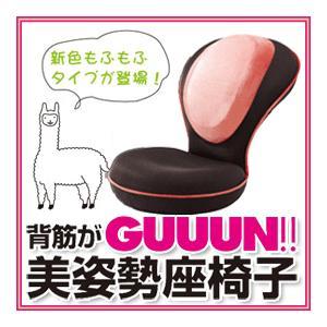 納期5月末 ■背筋がGUUUN 美姿勢座椅子 モフモフピンク 新色もふもふタイプ登場!|nadeshico