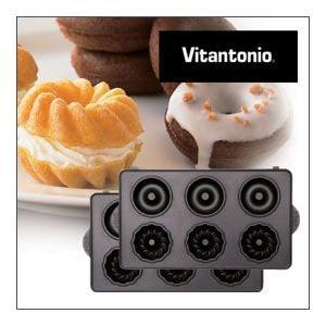 Vitantonio ビタントニオ ドーナツプレート ホットサンドベーカーでふわふわのドーナツが作れ...