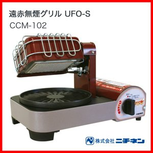 ■送料無料■ 遠赤無煙グリルUFO-S CCM-102|nadeshico