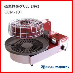 ■送料無料■ 遠赤無煙グリル UFO CCM-101 ニチネン カセットガスコンロ 卓上型コンロ 家庭用|nadeshico
