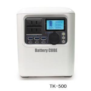 パオック ポータブル蓄電池TK-500 500W BatteryCUBE 代引き不可|nadeshico