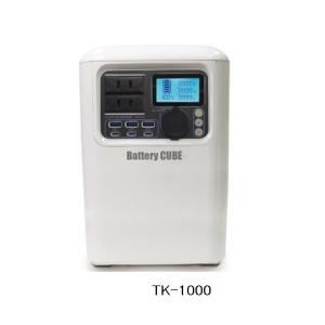 パオック ポータブル蓄電池TK-1000 1000W BatteryCUBE |nadeshico