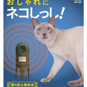 ムサシ 超音波 猫よけ REP-600  猫しっし センサー探知  変動超音波  花壇 庭 駐車場 玄関先|nadeshico