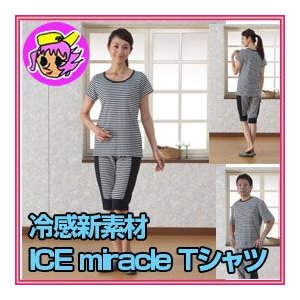 アイスミラクル Tシャツ さわやかな着心地で不快なべたつきを感じさせません 節電対策 省エネ|nadeshico