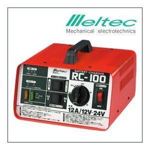 メルテック バッテリー充電器 12V/24V用(開放型) RC-100 突然のバッテリーあがりも、これさえあればもう恐くない!大型農機、小型船舶も!|nadeshico