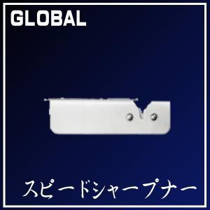 GLOBAL グローバル スピードシャープナー GSS-01 研ぎ