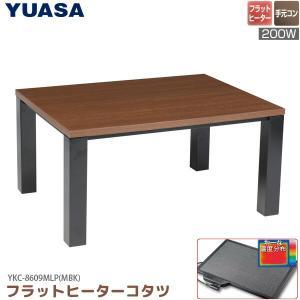 ユアサプライムス フラットヒーターこたつ YKC-8609MLP(MBK) 80×60cm 長方形 おしゃれなツートンカラー コタツテーブル YUASA 炬燵|nadeshico