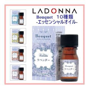 ■まちかど情報室で話題■ラドンナ LADONNA Bouquet ブーケ エッシェンシャルオイル 天然植物精油 アロマ|nadeshico