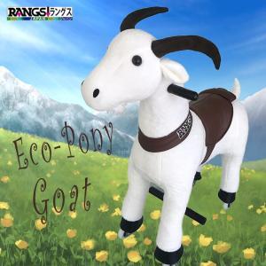 ■送料無料■ラングス エコポニー ヤギ 今年もウマくいきます 乗馬気分が味わえる馬のおもちゃ ぬいぐるみ nadeshico