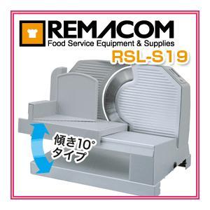 レマコム ホームスライサー RSL-S19(傾き10°傾斜タイプ) クラス最大の通常150W、最大250W ミート&パンスライサー