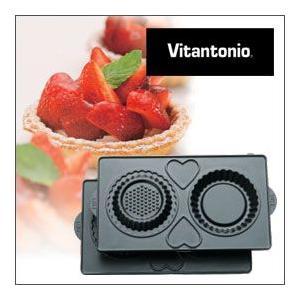 Vitantonio ビタントニオ タルトレットプレート  ホットサンドベーカーでミニサイズのタルト...