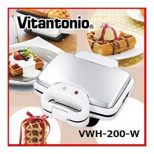◆ビタントニオ ワッフル&ホットサンドベーカー VWH-200-W ホワイト VWH-200W|nadeshico