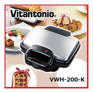 ビタントニオ ワッフル&ホットサンドベーカー VWH-200-K/VWH-200/VWH200 ブラ...
