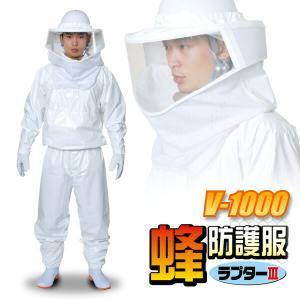 蜂防護服 ラプター3 V-1000 (ラプターIII)【ハチ 防護服】【蜂】【防護服】【駆除】【スズメバチ 駆除】【蜂 対策】|nadeshikonomori