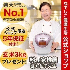 酵素玄米 玄米炊飯器 発芽玄米 なでしこ健康生活(玄米3kg+雑穀&塩セット&公式ショップ限定2年延...