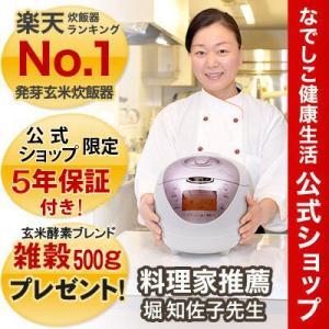 玄米炊飯器 発芽玄米 なでしこ通販生活(玄米5kgプレゼント...
