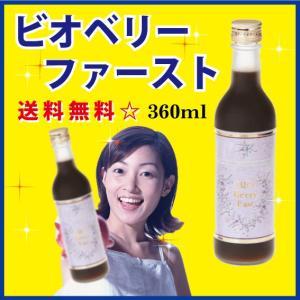酵素ドリンクBIO Berry Fast(ビオベリーファース...